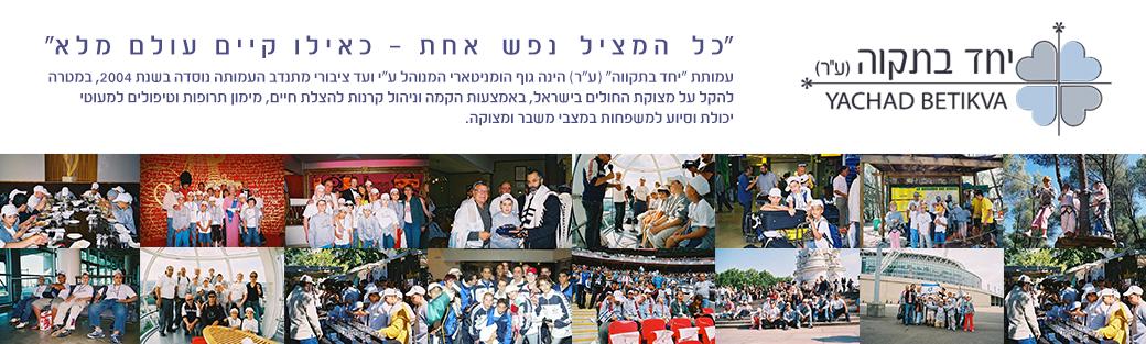 יחד בתקווה - -הקרן הישראלית למימון תרופות וטיפולים שאינם בסל הבריאות
